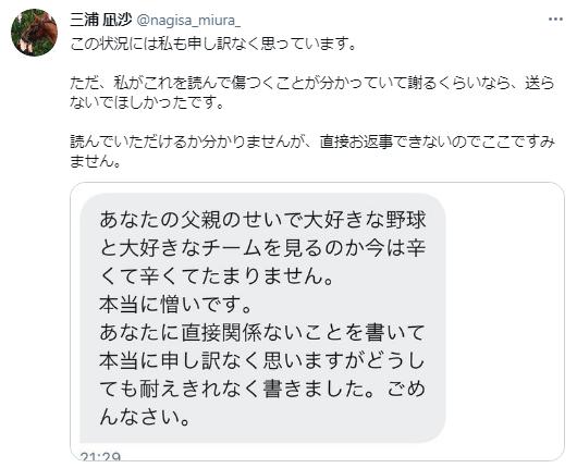 【悲報】 DeNAファン、三浦監督の娘に八つ当たりDM