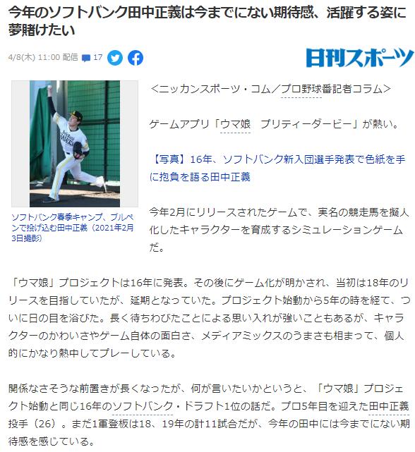 日刊スポーツ山本記者、「ウマ娘」と「田中正義」を強引に結びつける